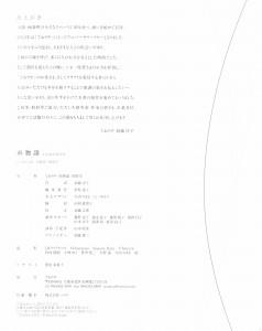 糸物語2013Teoriya_0005