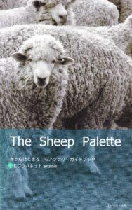 TheSheepPaletteBook2014_0001