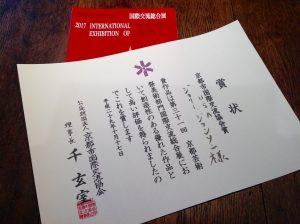 KyotoIntnlFoundAward2